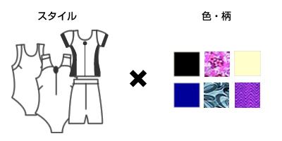 「スタイル(水着の形)」×「色・柄」を自由に組み合わせてください。