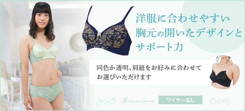 洋服に合わせやすい胸元の開いたデザインとサポート力